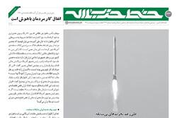 خط حزبالله ۲۳۴| نور انقلاب به ثریا رسید