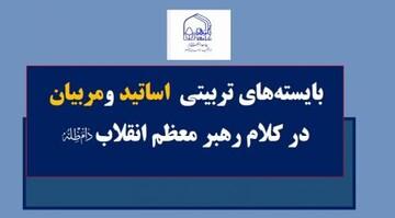 تدوین ویژهنامه «بایستههای تربیتی اساتید» با تأسی بر مطالبات رهبر معظم انقلاب