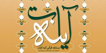 مسابقه اینترنتی «آینه آیات» با محوریت تدبر در قرآن کریم برگزار می شود