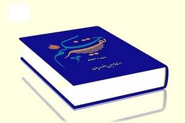 طرح فروش ویژه «تفسیر حکیم» به مناسبت ماه مبارک رمضان