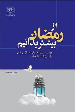 پاسخگویی به چهل پرسش در کتاب «از رمضان بیشتر بدانیم»