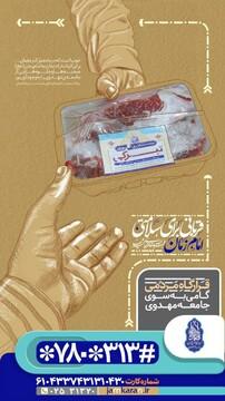 مشارکت مسجد جمکران در خرید و ذبح قربانی به مناسبت هفدهم ماه رمضان