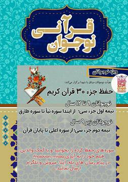 دعوت میثم مطیعی از نوجوانان برای حفظ جزء ۳۰ قرآن