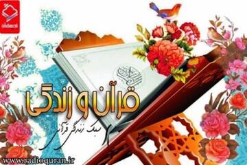 زیباترین دقایق در ماه رمضان با ویژه برنامه «قرآن و زندگی»