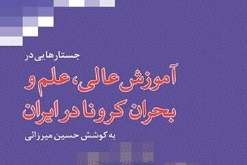 «جستارهایی در آموزش عالی، علم و بحران کرونا در ایران» منتشر شد
