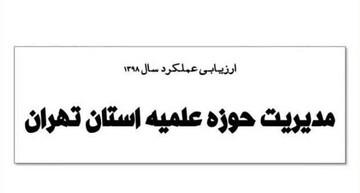 بررسی گزارش تفصیلی اجرای برنامه های مدیریت حوزه تهران در سال ۹۸