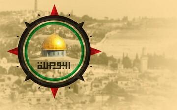 """إطلاق حساب """"البوصلة"""" الخاصّ بقضية فلسطين في فكر الإمام الخامنئي على انستاغرام"""