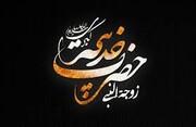 بزرگداشت درگذشتگان کرونا در ۳۳ شبکه استانی