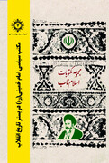 """کتاب"""" مکتب سیاسی امام خمینی (ره) در بستر تاریخ انقلاب"""" منتشر شد"""