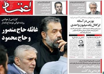 صفحه اول روزنامههای ۱۴ اردیبهشت ۹۹