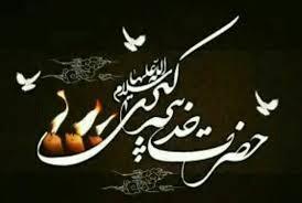 بزرگداشت مجازی حضرت خدیجه (س) در قزوین