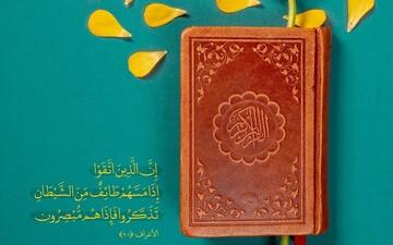 الدرس القرآني التاسع؛ التذكّر يمنع وساوس الشّيطان