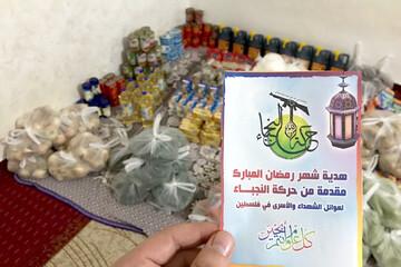 توزیع بستههای معیشتی نُجَباء در فلسطین