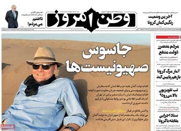 صفحه اول روزنامههای ۱۵ اردیبهشت ۹۹