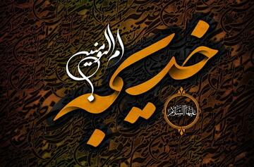 نقش حضرت خدیجه(س) در رشد و گسترش اسلام