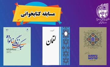 مسابقات حال و هوای رمضان برگزار می گردد
