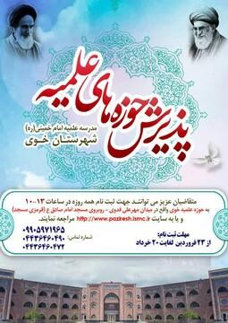 فیلم/ پذیرش طلبه در مدرسه علمیه امام خمینی(ره) شهرستان خوی