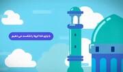 موشن گرافیک   طریقه ضدعفونی مساجد و اماکن مذهبی