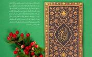 الدّرس القرآني الحادي عشر؛ وَأَنِ اسْتَغْفِرُوا رَبَّكُمْ ثُمَّ تُوبُوا إِلَيْهِ يُمَتِّعْكُم مَّتَاعًا حَسَنًا
