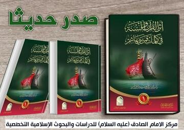 """مركز الامام الصادق (ع) يصدر كتاب """"أثر القرآن والسنة في كلمات قمر بني هاشم"""""""