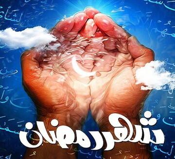 تمرین آسمانی شدن در اردوی معنوی رمضان