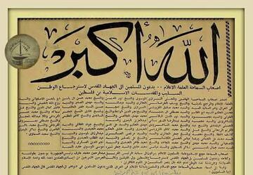 در سال ۱۹۶۸ علمای نجف علیه صهیونیستها حکم جهاد دادند+ سند