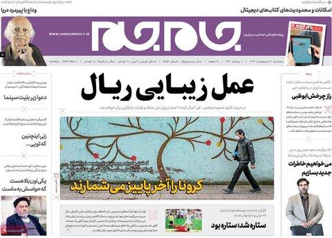 صفحه اول روزنامههای ۱۶ اردیبهشت ۹۹