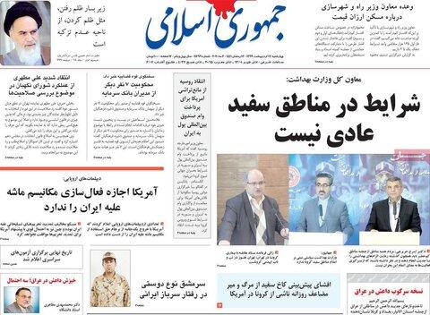 صفحه اول روزنامههای ۱۷ اردیبهشت ۹۹