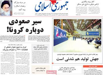 صفحه اول روزنامههای ۱۸ اردیبهشت ۹۹