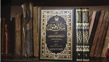 """إصدار كتاب """" تبيان الاصول """" للسيد نظام الدين المازندراني الحائري"""