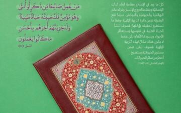الدّرس القرآني الرّابع عشر؛ مَنْ عَمِلَ صَالِحًا مِّن ذَكَرٍ أَوْ أُنثَىٰ وَهُوَ مُؤْمِنٌ فَلَنُحْيِيَنَّهُ حَيَاةً طَيِّبَةً