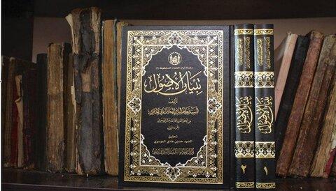 """إصدار كتاب """" تبيان الاصول """" للفقيه الأصولي السيد نظام الدين المازندراني الحائري"""