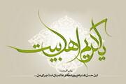 صلح امام حسن(ع) با معاویه به معنای آتش بس است، نه آشتی