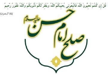 مقاله «بررسی و نقد گزارش صلح امام حسن علیهالسلام بر اساس کتاب الامامه و السیاسه»