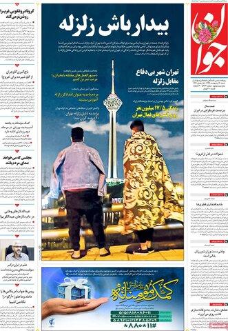 صفحه اول روزنامههای ۲۰ اردیبهشت ۹۹