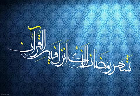 Du'â' du 15e jour du mois béni de Ramadan