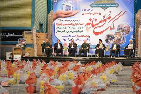 تصاویر/  توزیع 5 هزار بسته کمک معیشتی  و اهداء 1500 سری جهیزیه به نوعروسان آذربایجان غربی و کردستان