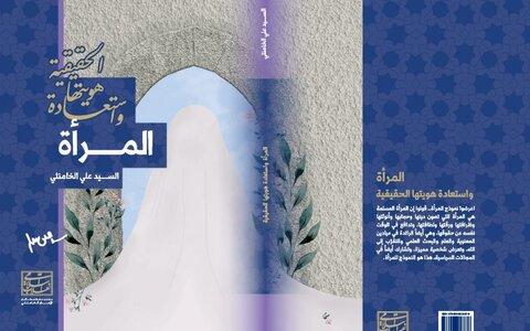 """كتاب """"المرأة واستعادة هويتها الحقيقية"""" للإمام الخامنئي"""