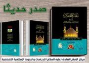 كتاب تبصرة المتقين في شرح زيارة العباس بن امير المؤمنين(عليهما السلام)