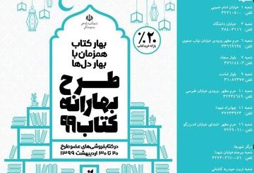 اجرای طرح «بهارانه کتاب ۹۹» در ۱۰ فروشگاه کتاب بهنشر