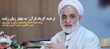 """ترجمه """"فریاد قرآن"""" به چهار زبان زنده دنیا"""