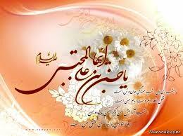 ۱۴ رباعی در مدح و منقبتِامام حسنِ مجتبی(ع)