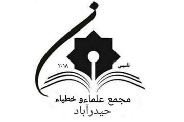 اظہار خیال کی آزادی کے بہانہ توہین رسالت ہرگز برداشت نہیں، مجمع علماء و خطباء حیدر آباد