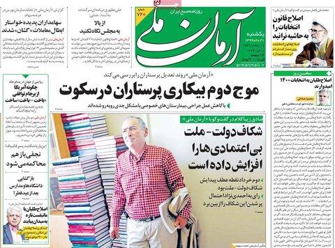 صفحه اول روزنامههای ۲۱ اردیبهشت ۹۹
