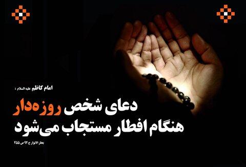 دعا هنگام افطار