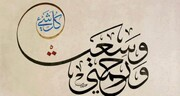 Allah's all-encompassing mercy