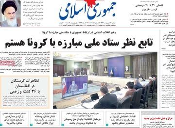 صفحه اول روزنامههای ۲۲ اردیبهشت ۹۹