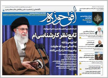 شماره ۶۲۵ هفته نامه افق حوزه منتشر شد