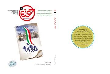 ششمین شماره مجله حوزه منتشر شد