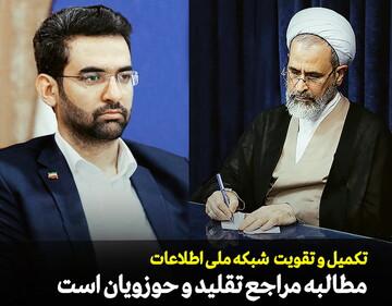 عکس نوشت | تکمیل و تقویت شبکه ملی اطلاعات مطالبه مراجع تقلید و حوزویان است